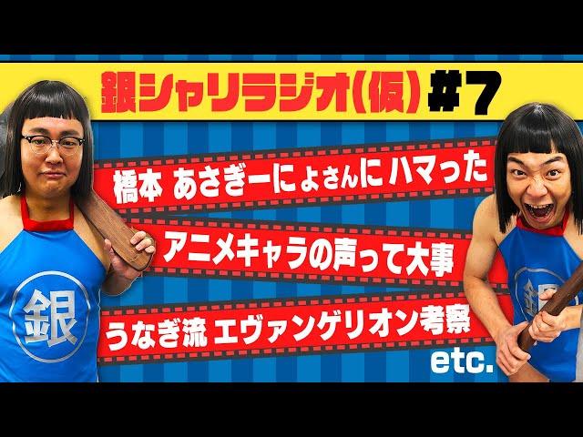 【銀シャリラジオ#7】2021年1月31日