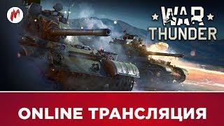 War Thunder | Железный дуэт Игромании