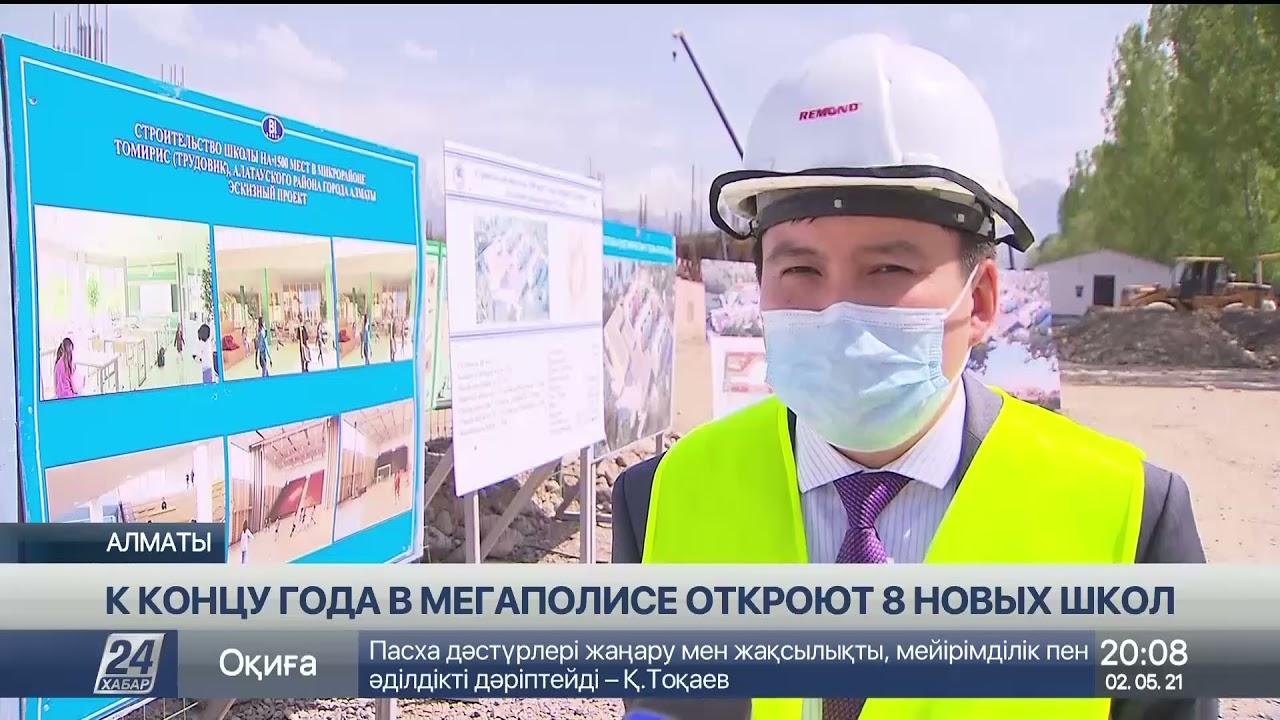 Восемь новых школ откроют к концу года в Алматы