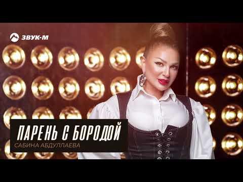 Сабина Абдуллаева - Парень с бородой | Премьера трека 2020
