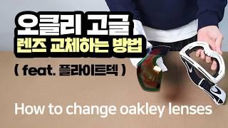 오클리 고글 렌즈교체 방법 ( feat. 플라이트덱 )…
