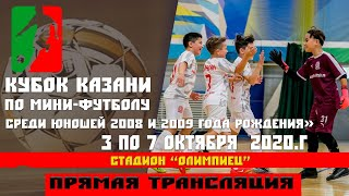 Турнир по мини футболу КУБОК КАЗАНИ среди юношей 2009 2008 года рождения 1 Олимпиец