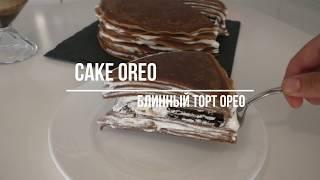 🎧oreo cake/pancake/cake/ торт орео /торт из блинов/ASMR