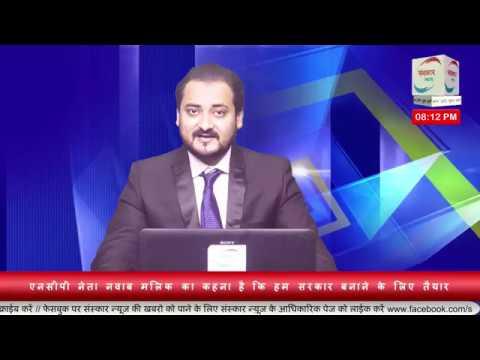 महाराष्ट्र में सरकार बनाने को लेकर सियासी खींचतान लगातार जारी | SANSKAR NEWS