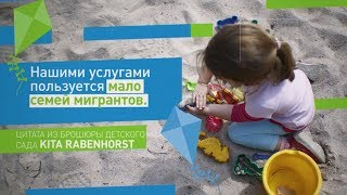 «У нас мало мигрантов»: своеобразный рекламный ход немецкого детского сада