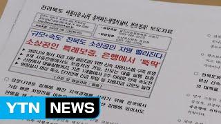 전국 첫 소상공인 지원책 본격 시작...전북도, 접수 …