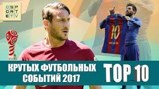 ТОП-10 крутых футбольных событий 2017 года