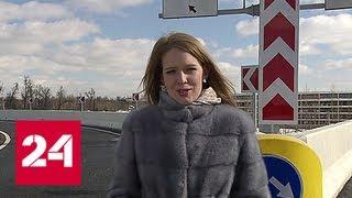Без светофоров и пробок: новая эстакада открывается на Симферопольском шоссе - Россия 24