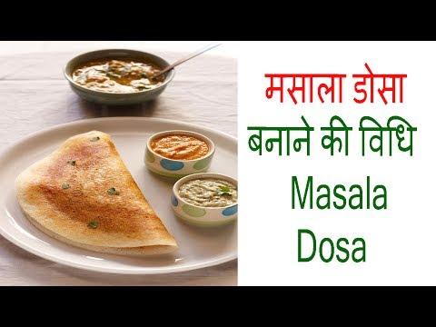 घर पर मसाला डोसा बनाने की विधि | How to Make Masala Dosa at Home,