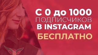 Бесплатные подписчики в инстаграм | С 0 до 1000 подписчиков в INSTAGRAM бесплатно | Прямой Эфир