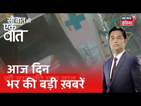 Sau Baat Ki Ek Baat | आज दिन भर की बड़ी ख़बरें | June 24, 2020 | Kishore Ajwani