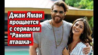 "Джан Яман прощается с сериалом ""Ранняя пташка»"