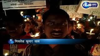 बीएयू वानिकी संकाय के छात्रों की हड़ताव नौवें दिन भी जारी, निकाला कैंडल मार्च....