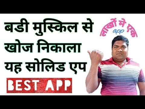 Very Usefull App   Best App   Magic App   Aaosikhe