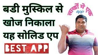 Very usefull app | best app | magic app | aaosikhe