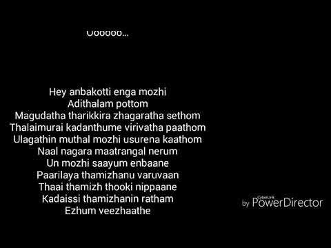 Mersal aalaporan tamilan lyrics !!