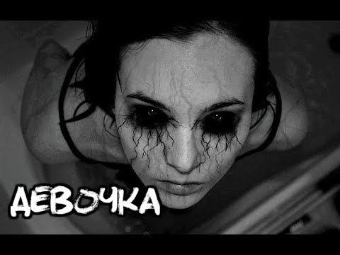Истории на ночь - Девочка
