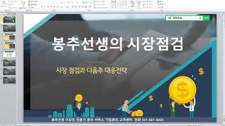 평택촌놈TV - 봉추선생의 다음 주 핵심종목