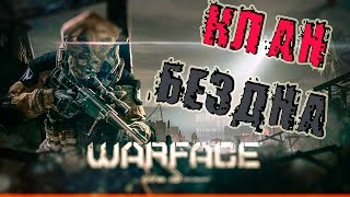 Warface.Клан БЕЗДНА VS Онлайн