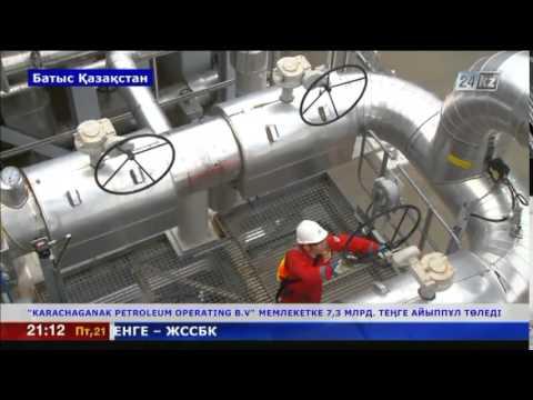 Karachaganak Petroleum Operating B.V. мемлекетке 7,3 млрд теңге айыппұл төледі