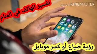 حلم الموبايل أو هاتف محمول للمتزوجة للعزباء للرجل تفسير حلم رؤية كسر أو ضياع أو إصلاح الهاتف Youtube