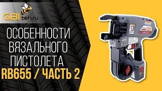 видео Пистолет для вязки арматуры: модели и цена