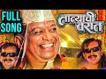 Download Tatyachi Varat   New Music Video 2018   DJ Song   Nagesh Morvekar