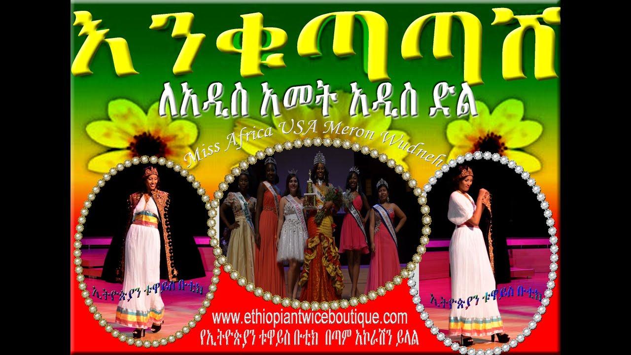History of Ethiopian New Year: What is Enkutatash?