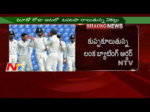 Team India Continues to Dominate Sri Lanka || India Vs Sri Lanka || #PallekeleTest || NTV