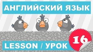 (SRp)Английский для детей и начинающих (Урок 16-Lesson 16)