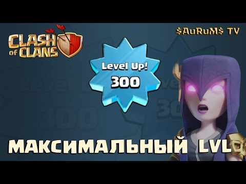 Максимальный уровень (лвл 300) в игре Clash of Clans