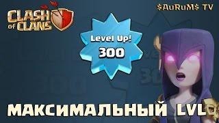 Максимальный уровень (лвл 300) в игре Clash of Clans(Подпишись на канал - http://goo.gl/f3rWXO Бесплатные гемы - http://goo.gl/GbPPjE Это свершилось, максимальный лвл в игре достиг..., 2015-02-25T17:16:22.000Z)