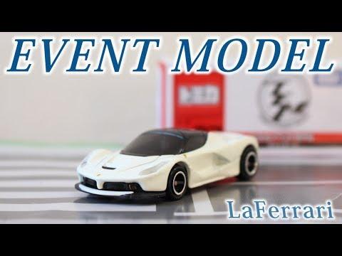 ようやくGETイベントモデルラ フェラーリ LaFerrari #トミカ #トミカ博 #Ferrari