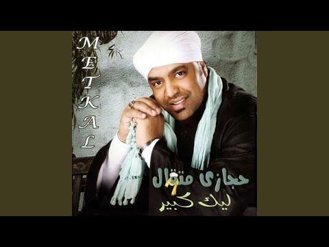 Etfarrag Al Halawa