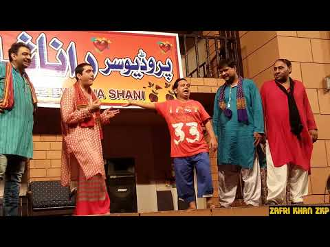 ZAFRI KHAN NEW STAGE DRAMA 2017 ENTRY - part 1  - Zafri Khan ZkP