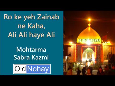 Ro Ke Yeh Zainab Ne Kaha Ali Ali, Haye Ali - Old Nauha