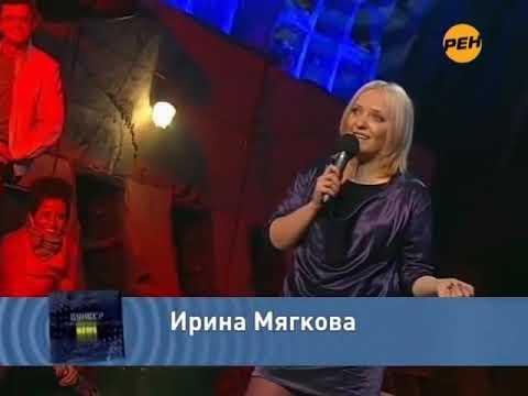 standUp Ирина Мягкова ( геи 5000 лет спустя)