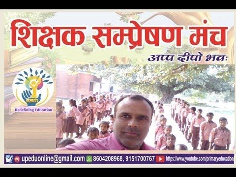 Yoga Training At Primary School  Ksusumha by Shree Pushpraj Tiwari