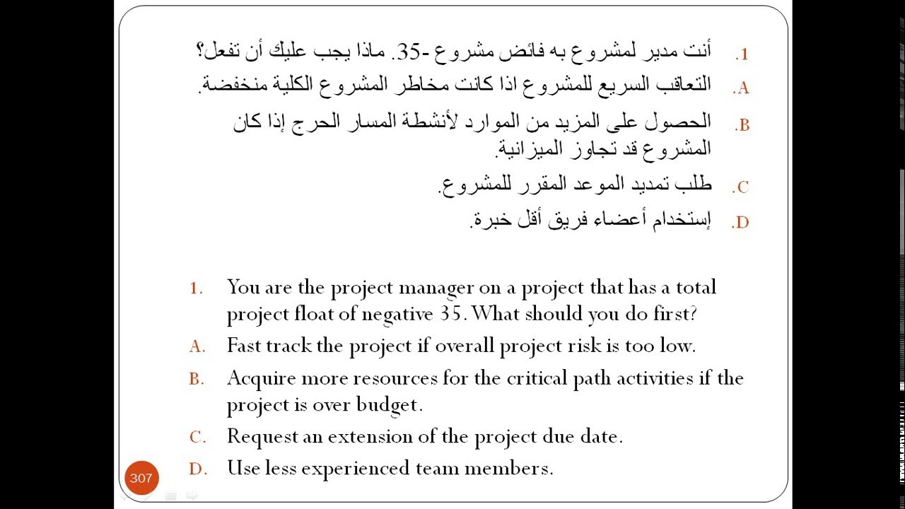 questions on project time management  questions on project time management 15711587157416041577 15931606 15731583157515851577 160816021578 1575160416051588158516081593