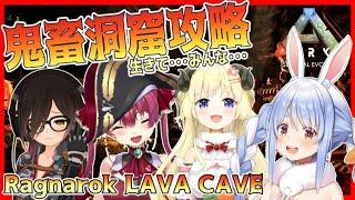 【#ホロARK2番隊】総勢12人で行く洞窟攻略前半!【#とまらないARK】