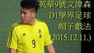 英華9號文偉森帽子戲法 2015 12 11 d1學界足球甲組季軍賽 特輯