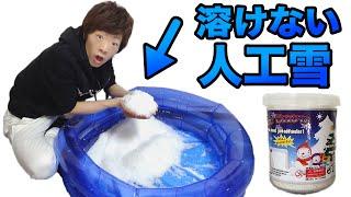 溶けない人工雪、マジックスノー! thumbnail