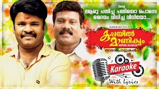 #Aaru #Chathicha #Chathiyo #Karaoke With Lyrics | Manithamara | Kuppayil Manikyam