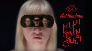 Slot Machine -  เรามาอย่างสันติ [Official Music Video]