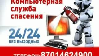Ремонт КОМПЬЮТЕРОВ АКТАУ(, 2012-09-22T11:01:10.000Z)