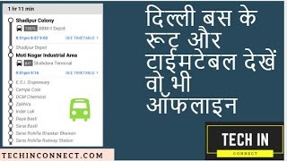 How To Search Delhi Bus Routes, Timetables and Bus Number Through Google Delhi Public Transport screenshot 3