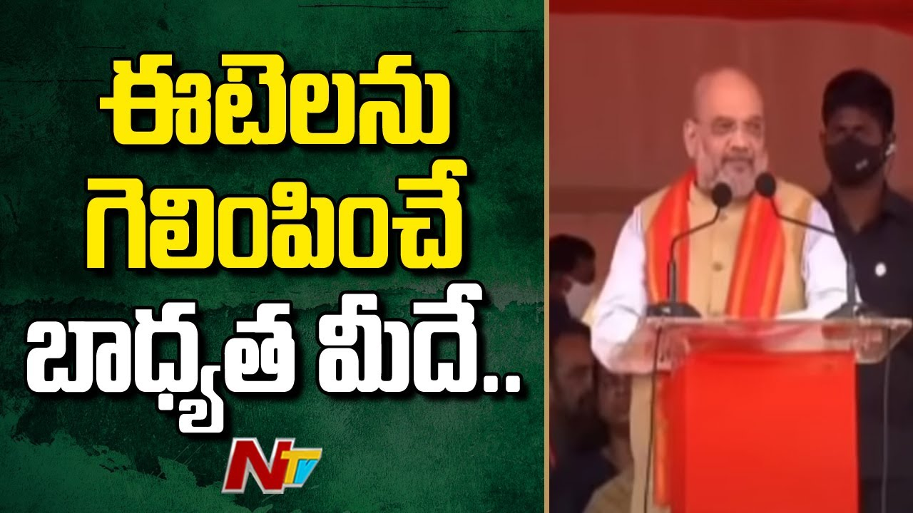 Download Union Minister Amit Shah Urges Public to Support Etela Rajender In Huzurabad By Poll l NTV