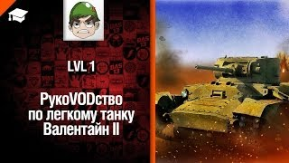 Легкий танк Валентайн II - рукоVODство от LvL1 [World of Tanks]