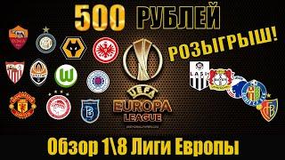 обзор всех матчей Лиги Европы на 12. 09. 2019