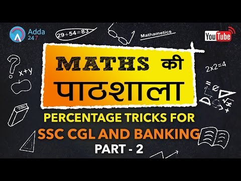 SSC CGL & BANKING | Percentage Tricks | Maths | Online Coaching for SBI IBPS Bank PO & SSC CGL